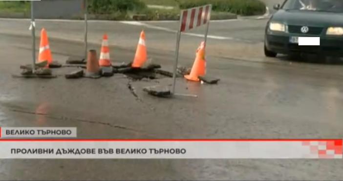 кадър БНТПроливендъждвъв Велико Търново този следобед отнесе асфалта от улиците