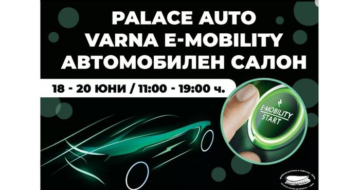 Днес, 18 юни, от 12 часа във Варна започва специализираното