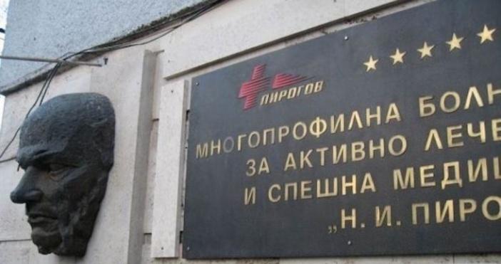 снимка БулфотоЗам.-шефът на Пирогов твърли оставка.Заместник-директорът на Пирогов проф. Николай