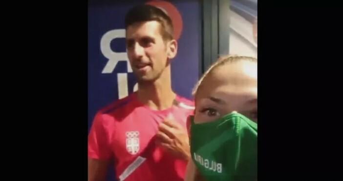 Снимка: Screenshot, instagram.com/gabriela.petrova777Световният номер едно в тениса Новак Джокович се