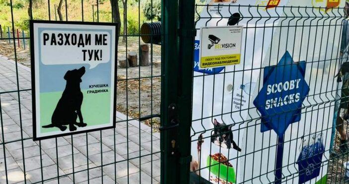 Кадър Община БелославМонтираха кучемат при площадката за свободно разхождане на