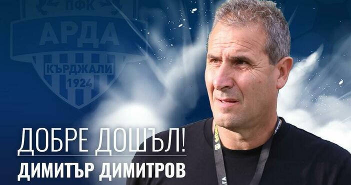 Снимка: ПФК АрдаНаставникът Димитър Димитров-Херо изненадващо напусна ФК Арда след