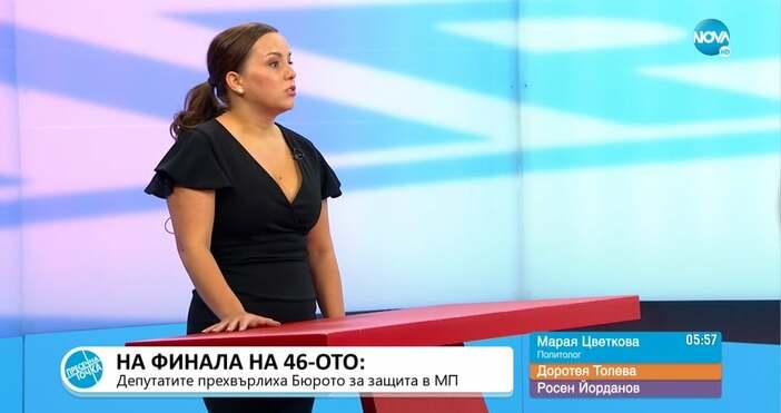 Редактор: ВиолетаНиколаеваe-mail:Политологът Марая Цветкова коментира последния ден на 46-я парламент
