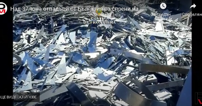 Кадър Русе МедияБългарски боклук е спрян на границата. Служители на