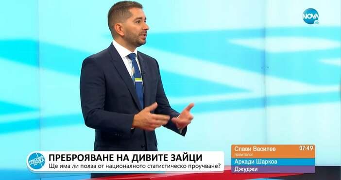 Редактор: ВиолетаНиколаеваe-mail:Политологът Слави Василев разказа по Нова тв как се