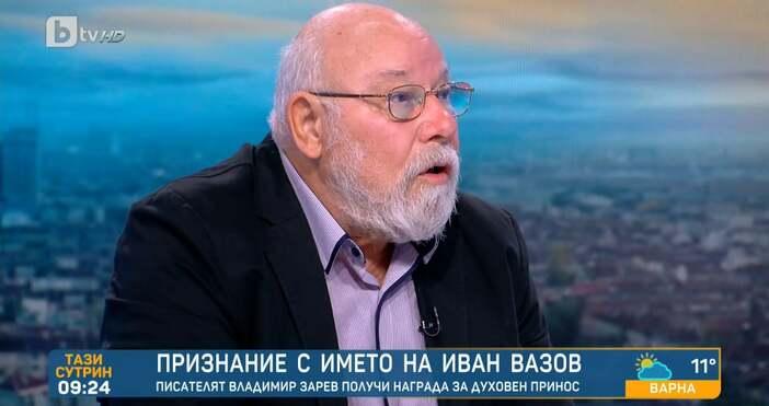 Редактор: ВиолетаНиколаеваe-mail:Писателят Владимир Зарев получи награда за духовен принос.Това е