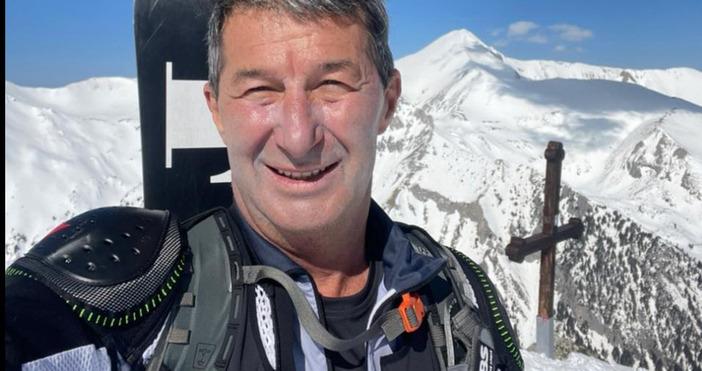 Финансистът и запален планинаре издъхнал тази нощ след близо шест