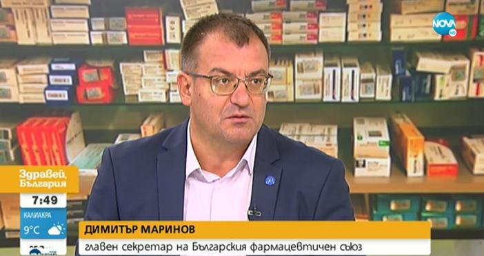 Това коментира Димитър Маринов, главен секретар на Български фармацевтичен съюз.Договарянето